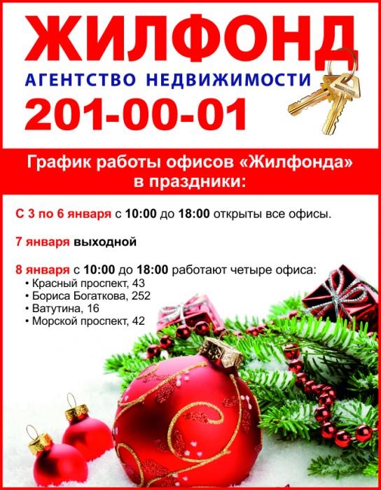«Жилфонд» работает на новогодних каникулах