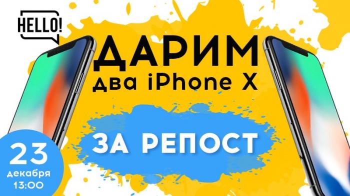 HELLO разыграет два iPhone X
