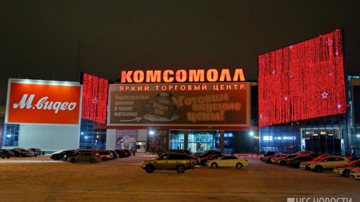 После 3 месяцев работы кинотеатр в «КомсоМОЛЛЕ» закрылся. Что будет на его месте