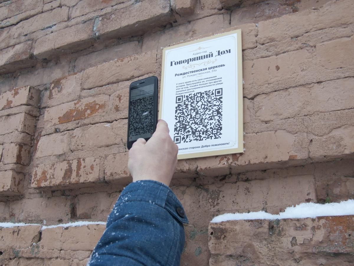 Посмотреть историю дома можно с помощью QR-кода