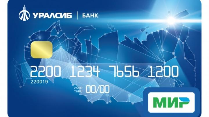 УРАЛСИБ вошел в топ-10 выгодных карт «Мир» с кешбэком и бонусами
