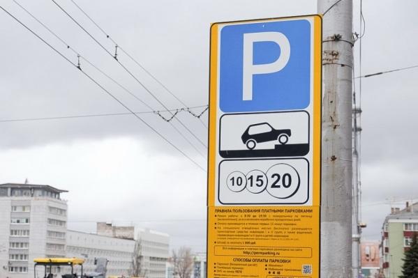 Час парковки в Перми стоит 20 рублей
