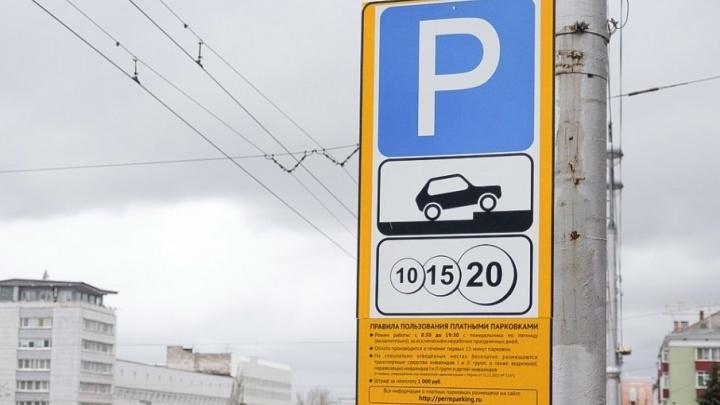 С 10 сентября в Перми расширят зону платной парковки. Карта