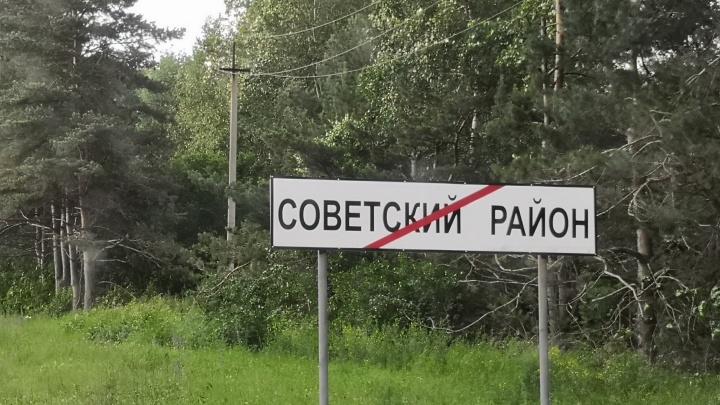 На Бердском шоссе появились подозрительные дорожные знаки (обновлено)