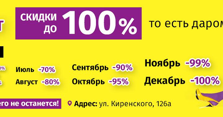 Щедрый дисконт-магазин Красноярска со скидками до 100 % был найден на проспекте Свободном