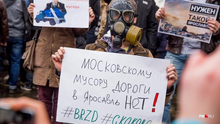 По России пошла новая волна антимусорных протестов: Ярославль выйдет на объединённый митинг