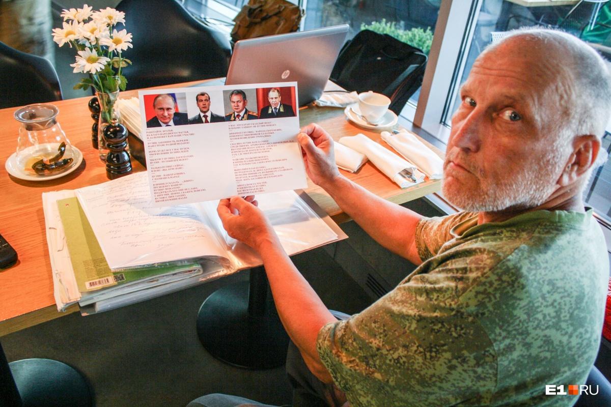Дед-пикет признался, что он одинокий человек, но он всегда в гуще общественно-политической жизни