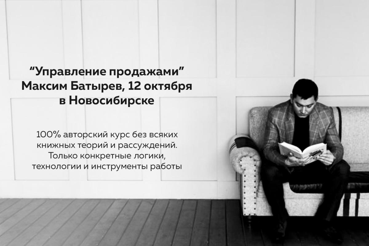 Батырев заставит новосибирцев «набить» тату