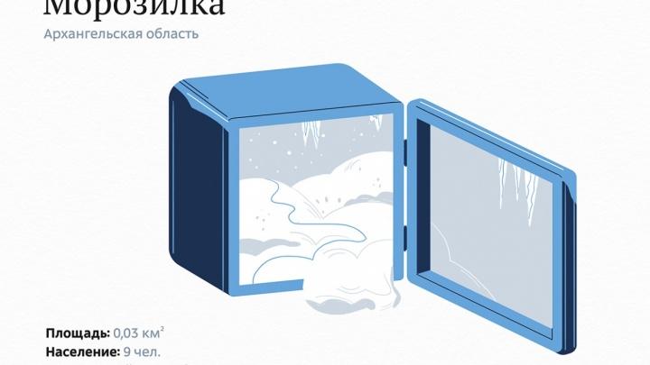 Лох, Бухалово и Мошонки: какие смешные населенные пункты конкурируют с архангельской Морозилкой