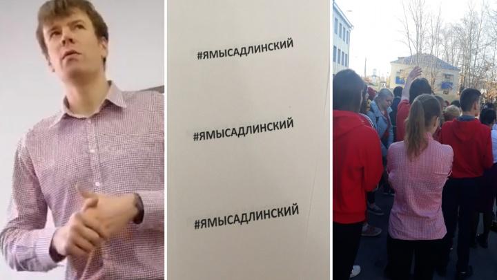«Виктор Садлинский, мы с вами». Школьники в Боровском записали видео в поддержку учителя ОБЖ