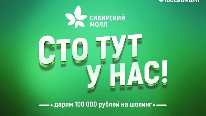 Торгово-развлекательный центр разыграет 100 000 рублей