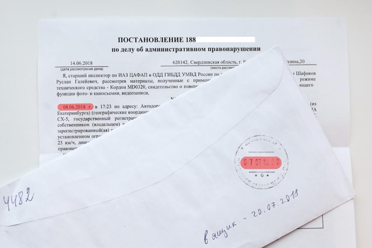 Владелец Mazda CX-5 Николай нарушил 8 июня, письмо пришло в почтовое отделение 7 июля, а извещение в почтовый ящик — 20 июля