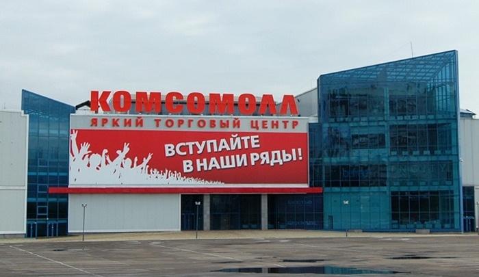 Владелец «КомсоМОЛЛа» в Красноярске объявлен в международный розыск и заочно арестован
