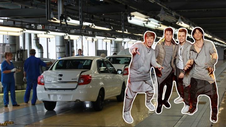 Под аккомпанемент «На-На»: АВТОВАЗ покажет жителям, как делают автомобили Lada