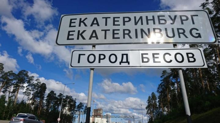 Не «город бесов», а «город храбрых»: Куйвашев предложил вариант таблички на въезде в Екатеринбург