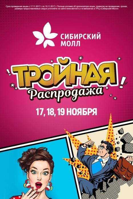 Масштабная распродажа в «Сибирском молле» пройдёт 17, 18 и 19 ноября
