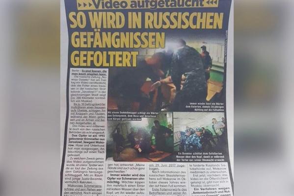 Страница немецкой газеты