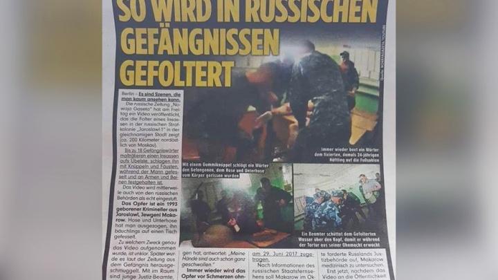 Скандал о пытках заключённых в Ярославле попал на страницы известной газеты Германии
