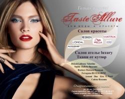 Дом моды и красоты Taste Allure дарит предновогодние скидки