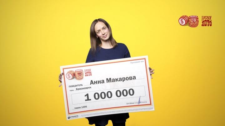 Спортсменка из Красноярска выиграла в лотерею миллион