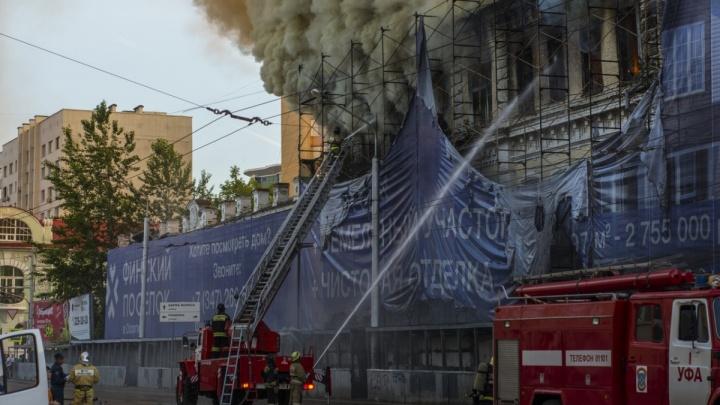 Ответственный за пожар в «Доме Видинеева» в Уфе не отвертится