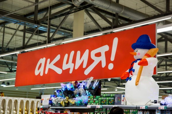 «Глобус» запускает праздничную распродажу: скидки 50 и 25%