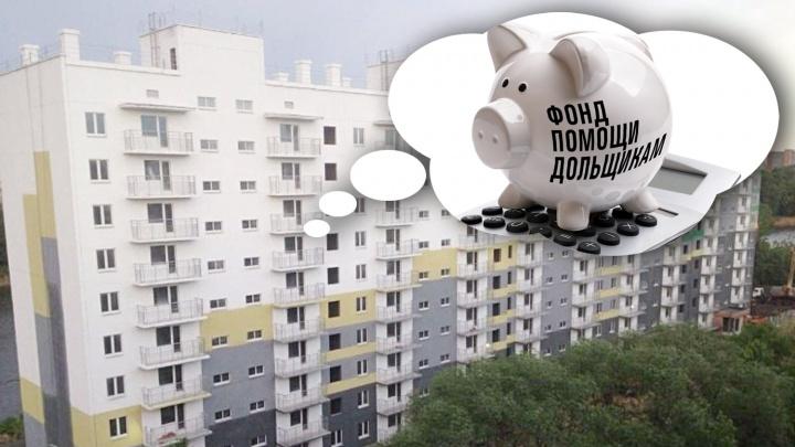 В очереди — полсотни долгостроев: в Челябинской области сформируют фонд помощи обманутым дольщикам