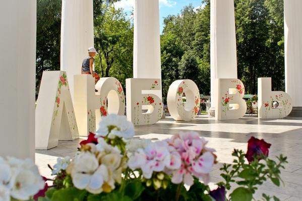 В парке имени Горького гостей ждут на праздник семьи