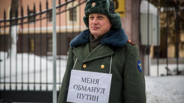 Уволенный майор-ракетчик устроил акцию протеста под окнами полпреда