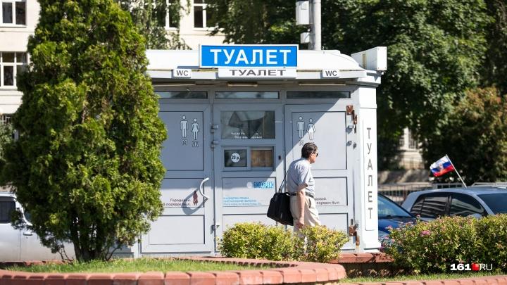 Власти Ростова считают, что городу не нужны общественные туалеты