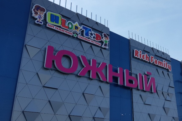 Официальная презентация обновленного торгового центра намечена на 17 августа