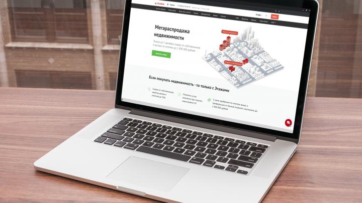 Компания «Этажи» проведет первую онлайн-распродажу недвижимости