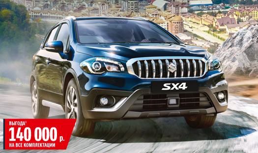 Японское качество с выгодой до 140 тысяч рублей: специальные предложения на автомобили Suzuki