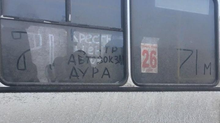 И так сойдет: информацию для пассажиров в ярославской маршрутке написали пальцем на пыльном стекле