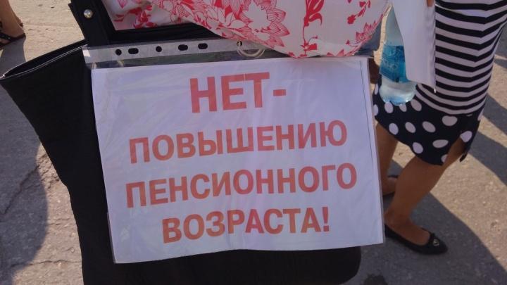 «Не хотим умирать на работе!»: жители Тольятти выступили против пенсионной реформы