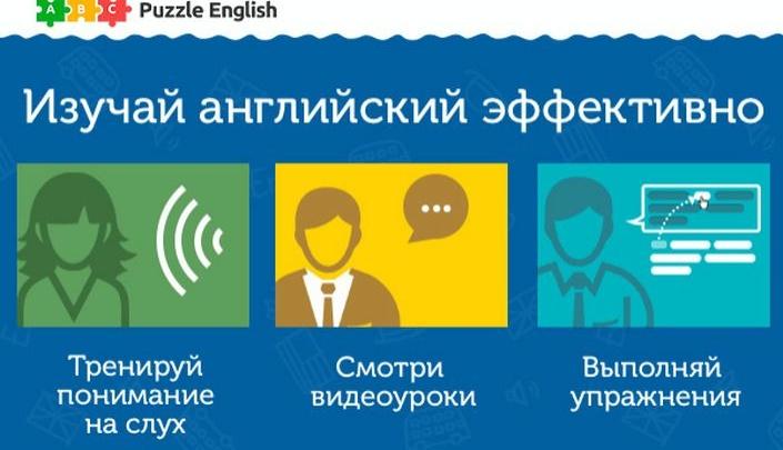 Puzzle English: безупречный английский при помощи любимого гаджета