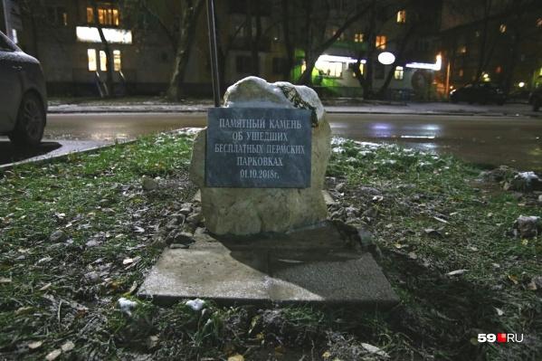 Камень появился недалеко от дома на Тимирязева, 59. Рядом — Комсомольский проспект