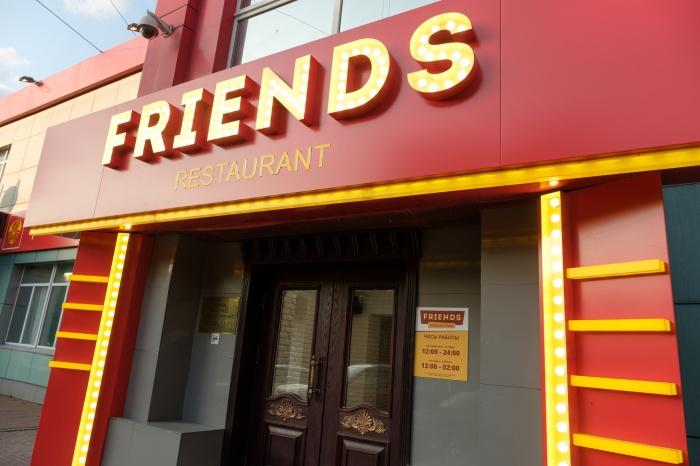 Новый Friends открылся на ул. Титова, 1