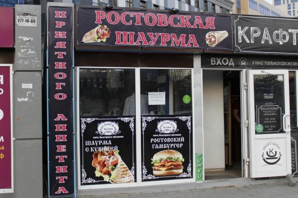 «Ростовская шаурма» закрыта по всему городу