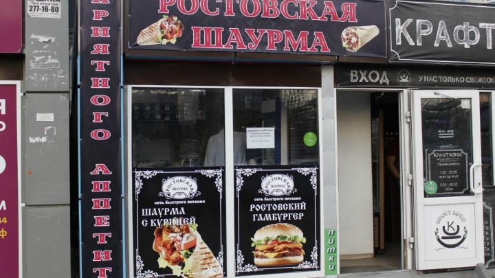 Суд закрыл сеть киосков «Ростовская шаурма» после массового отравления