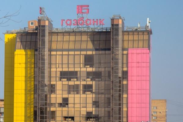 «Газбанк» основали в областном центре в 1993 году