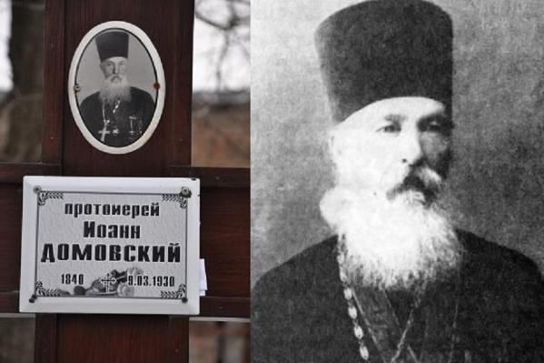 Донская митрополия намерена канонизировать священникаИоанна Домовского
