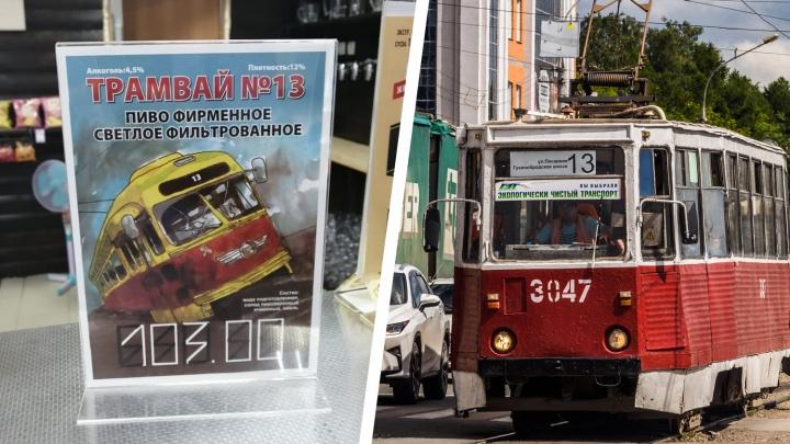 Теперь от него ещё и похмелье: в Новосибирске выпустили пиво «Трамвай № 13»