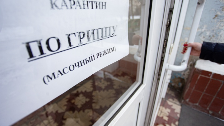 В администрации Челябинска назвали число закрытых на карантин школ