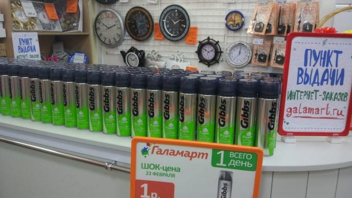 Пена для бритья за 1 рубль: в «Галамарте» пройдет масштабная акция к 23 Февраля