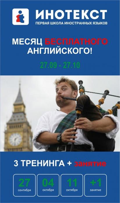 Новосибирцев приглашают целый месяц бесплатно заниматься английским за 100 рублей