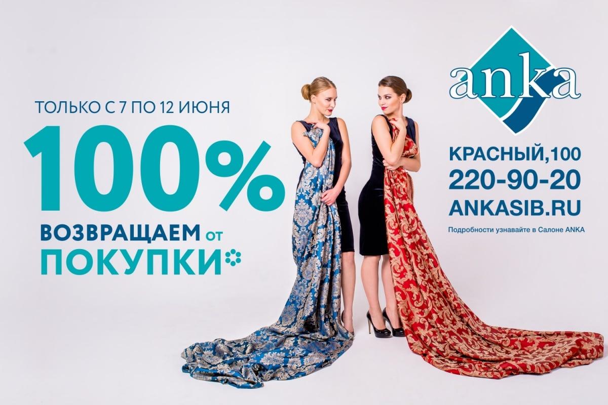 Только с 7 по 12 июня: ко Дню России салон штор ANKA возвращает 100 % покупок бонусами