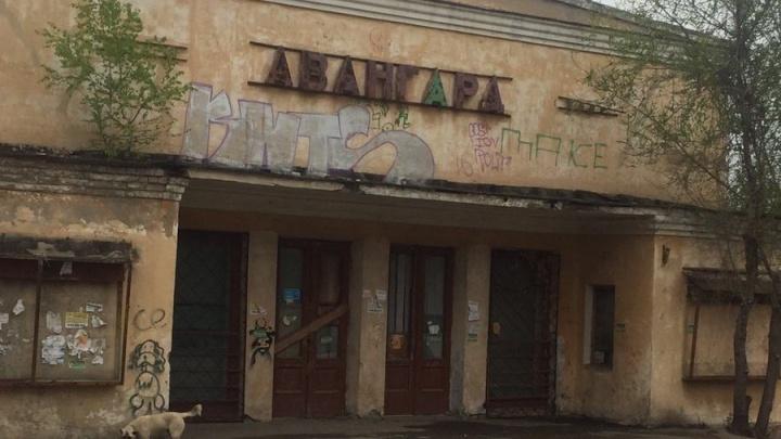 «Десять лет спустя»: кинотеатр в Запанском отдадут в частные руки