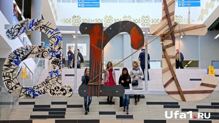Приобщаемся к искусству: открылся форум ART UFA
