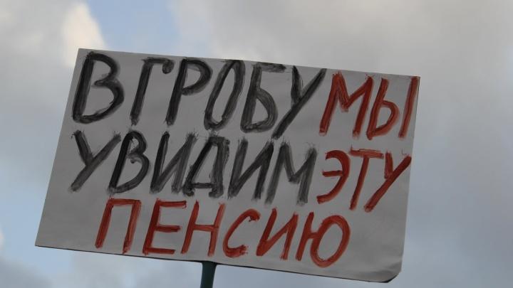 «В гробу мы увидим эту пенсию»: фоторепортаж с митинга профсоюзов в Архангельске
